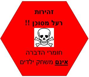 זהירות_רעל_מסוכן_חומרי_הדברה_אינם_משחק_ילדים