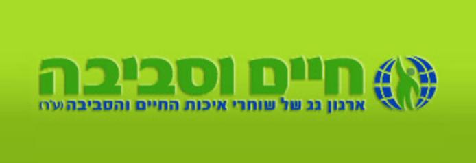 חיים_וסביבה_ארגון הגג של הארגונים הירוקים לשמירה על איכות הסביבה