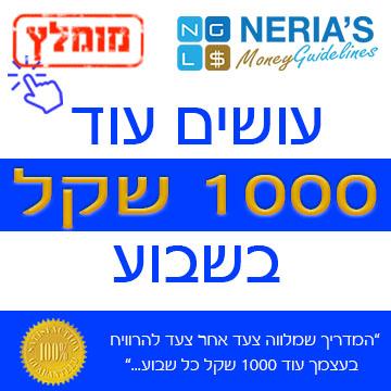 banner 1 neria